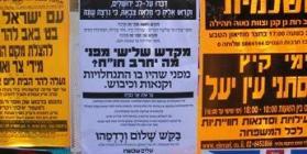 Peace Now Tisha B'Av Poster.jpg