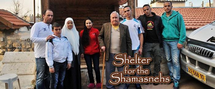 Shamasneh logo