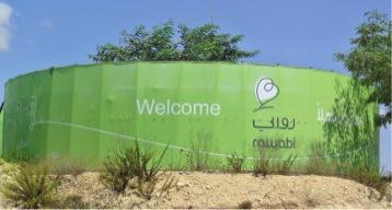 Rawabi water tank