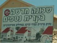 Kiryat Netafim Sign 186x140.jpg